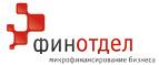 Финотдел - Микрофинансирование Бизнеса - Нижний Новгород