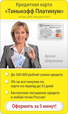Тинькофф Кредитные Системы - Кредитная Карта - Бийск