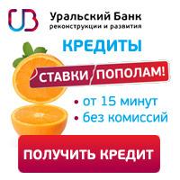 Уральский Банк Реконструкции и Развития (УБРиР) - Астрахань