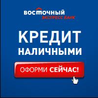 Восточный Экспресс Банк - Кредит Наличными - Кострома